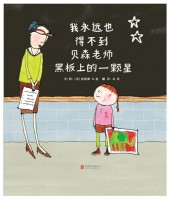 我永远也得不到贝森老师黑板上的一颗星