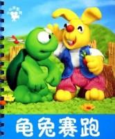 小小孩影院:龟兔赛跑