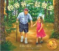和爷爷一起散步