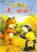 小狐狸童书绘本