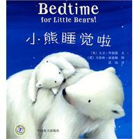 小熊睡觉啦