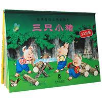 三只小猪.经典童话立体剧场书系列