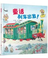 童话列车出发!