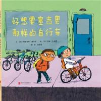 好想要塞吉奥那样的自行车