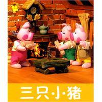 小小孩影院:三只小猪