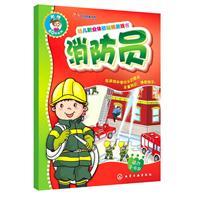 幼儿职业体验贴纸游戏书-消防员.特种兵