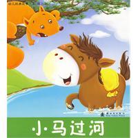 小马过河――幼儿经典故事