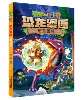 植物大战僵尸2·恐龙漫画 恐龙星球