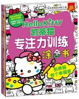 凯蒂猫专注力训练涂色书