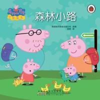 小猪佩奇绘本在线阅读 绘本推荐丨小猪佩奇图片