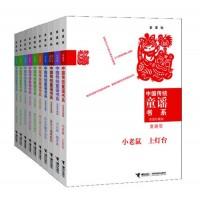 中国传统童谣书系