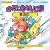 小恐龙幼儿园.去滑雪!