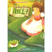 青蛙王子.双语