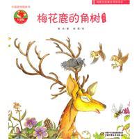 梅花鹿的角树图画书