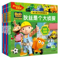 巴布工程师•幼儿能力培养图画书