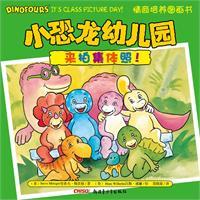 小恐龙幼儿园情商培养图画书.来拍集体照!
