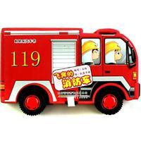 飞奔的消防车