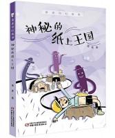萧袤奇幻故事·神秘的纸上王国