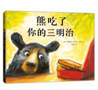 熊吃了你的三明治