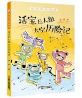 萧袤奇幻故事·活宝五人组太空历险记