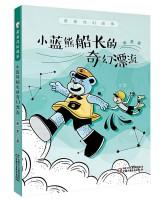 萧袤奇幻故事·小蓝熊船长的奇幻漂流