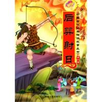 中国古代经典神话故事丛书