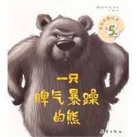 一只脾气暴躁的熊