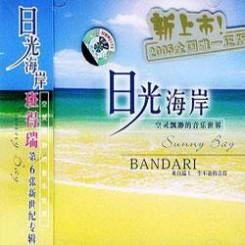 班得瑞 - 日光海岸