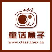 童话盒子儿童摄影