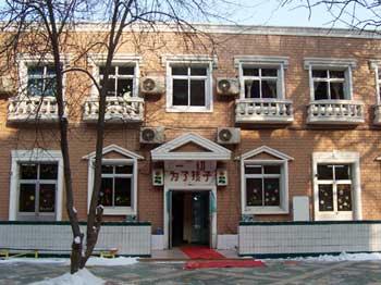 永东幼儿园