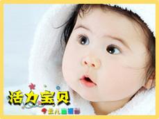 活力宝贝儿童摄影