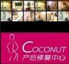 Coconut产后修复专家