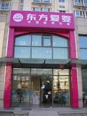 东方爱婴北京青年路中心