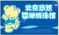 北京宝宝悠然母婴用品中心