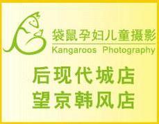 袋鼠孕妇儿童摄影机构