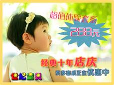 北京世纪宝贝儿童摄影工作室