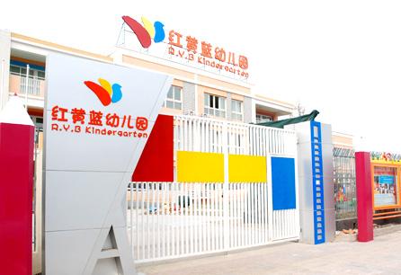 红黄蓝幼儿园-回龙观