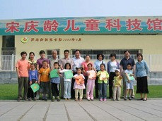 宋庆龄儿童科技馆