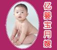 北京亿婴宝月嫂公司