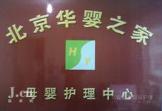 北京华婴之家母婴护理