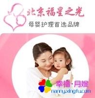 北京福星之光母婴护理服务中心
