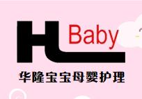 北京华隆宝宝母婴护理有限责任公司