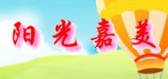 北京阳光嘉美妇女儿童服务中心