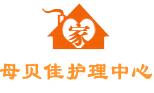 北京母贝佳母婴护理服务中心