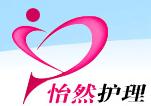 北京怡然家庭健康护理中心