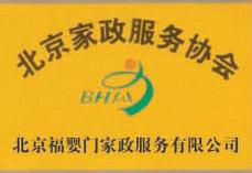 北京福婴门母婴护理服务中心