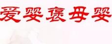 北京爱婴褒母婴护理服务中心