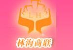 北京林海商联母婴护理服务中心