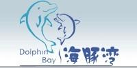 北京海豚湾月嫂服务公司