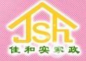 北京佳和实母婴护理中心